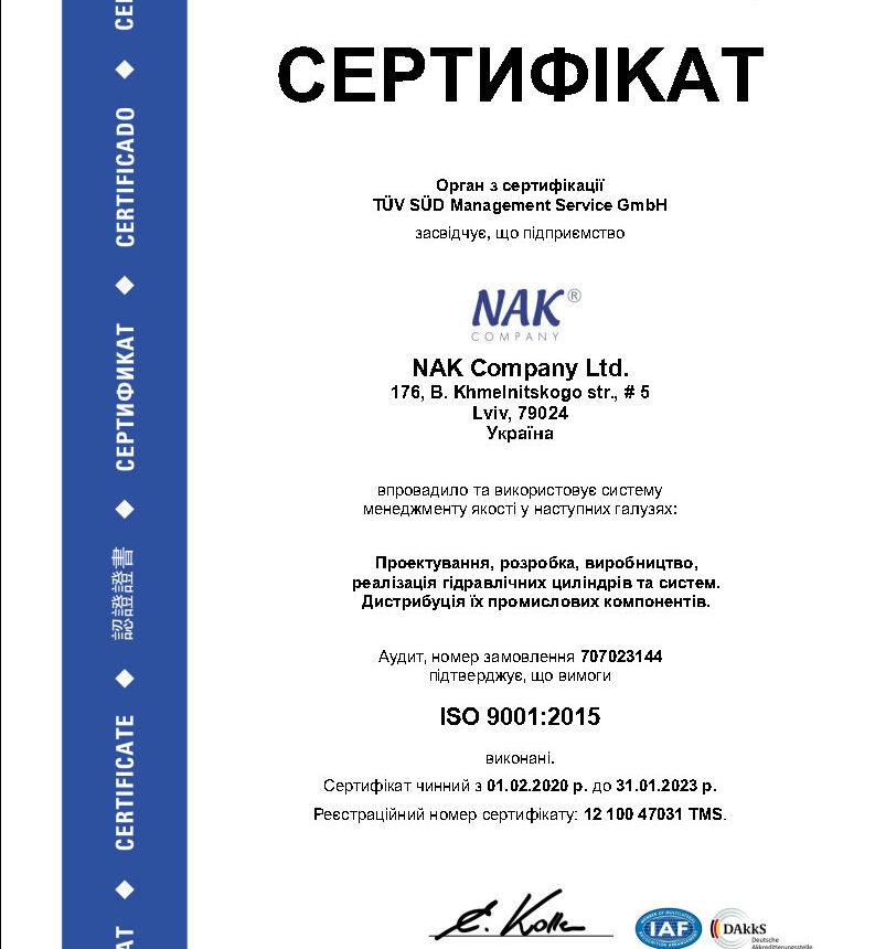 Сертифікат 2020