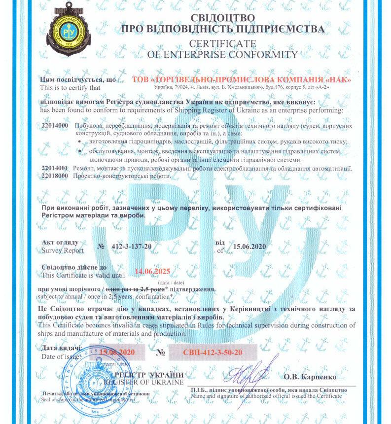 Сертифікат відповідності Реєстра Морського Судноплавства 2020_Page1
